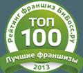 Рейтинг ТОП 100 франшиз 2013 Бибосс.ру